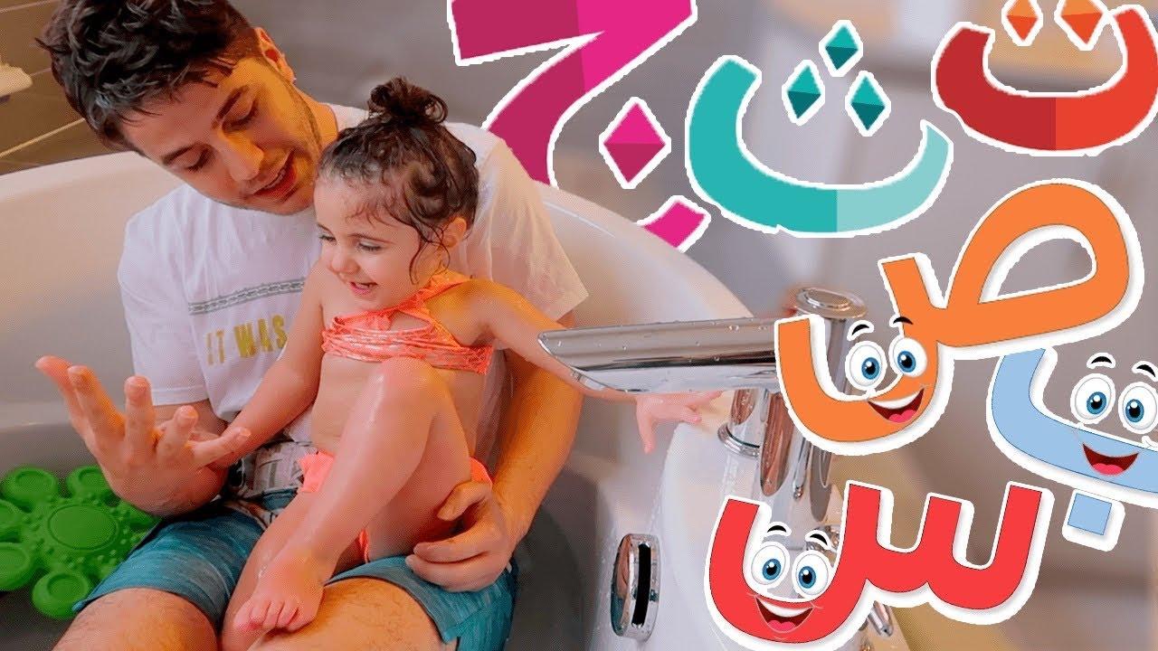 تعلم اللغة العربية مع ميلا في البانيو? انواع الضحك!!