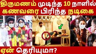 திருமணம் முடிந்த 10 நாளில் கணவரை பிரிந்த நடிகை ஏன் தெரியுமா? Tamil News   Latest News   Viral