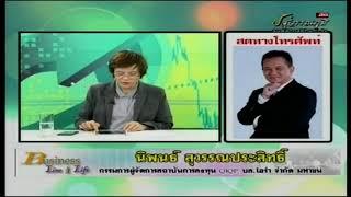 นิพนธ์ สุวรรณประสิทธิ์ 14-12-60 On Business Line & Life