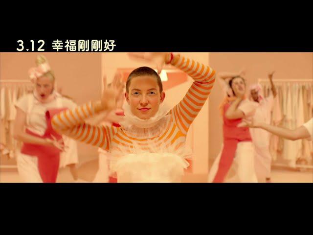 《幸福剛剛好 Music》3/12感動上映