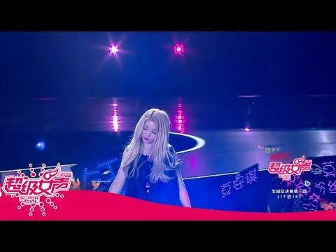 2016超级女声歌曲纯享:莫安琪狂野上线引尖叫 撕裂版《异类》穿透力无敌 Super Girl
