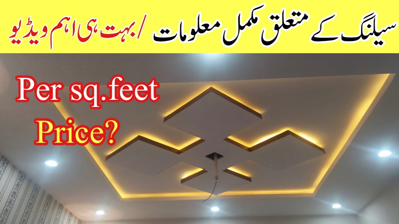 Fall Ceiling In Pakistan Fall Ceiling Design For Bedroom Youtube