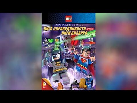 Лего DC - Лига Справедливости Против Лига Бизарро (2015)