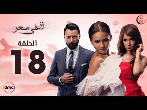 Le Aa'la Se'r Series / Episode 18 - مسلسل لأعلى سعر - الحلقة الثامنة عشر
