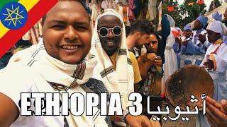 سوداني في اثيوبيا الحبشة اديس ابابا  فلوق ٣ - عرس حبشي وقهوة حبشية