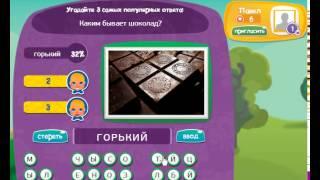 Ответы на игру Матрешка в одноклассниках на 6 уровень. Каким бывает шоколад?