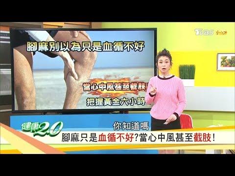 腳麻是血循環不好?每天3分鐘「健腿」保養,遠離腳中風行動更犀利!健康2.0 20190119(完整版)