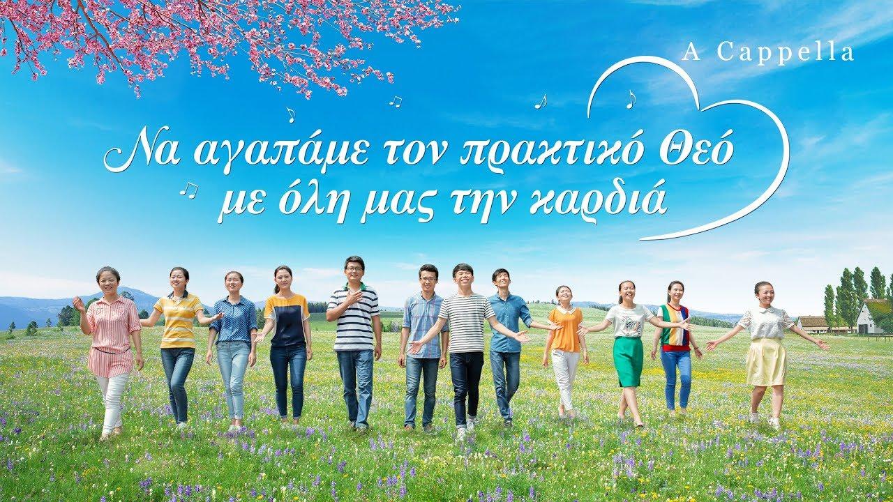 Χριστιανικά τραγούδια | Να αγαπάμε τον πρακτικό Θεό με όλη μας την καρδιά