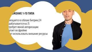 1. Урок- Маркетплейс Битрикс24 - Создаем первое приложение, видео 6/6