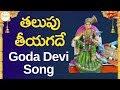 Talupu Teeya Gadhe Song | Lord Goda Devi Bhakti Songs | Thiruppavai Bhava Geetha Malika Songs