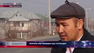 Кара-Суу районунун калкы электр энергиясына 41 млн сом карыз