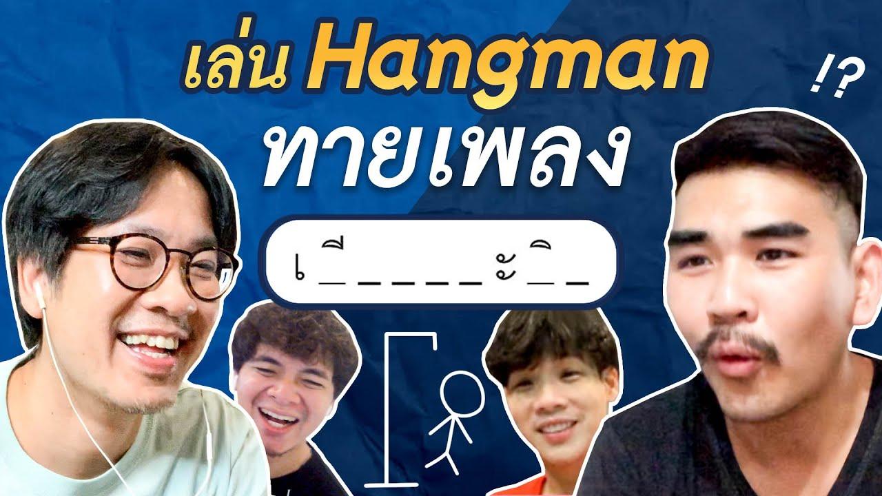 ทายเพลง Hangman | POP มั้ย