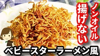 Baby Star Ramen-style Snacks | Tenu Kitchen's Recipe Transcription