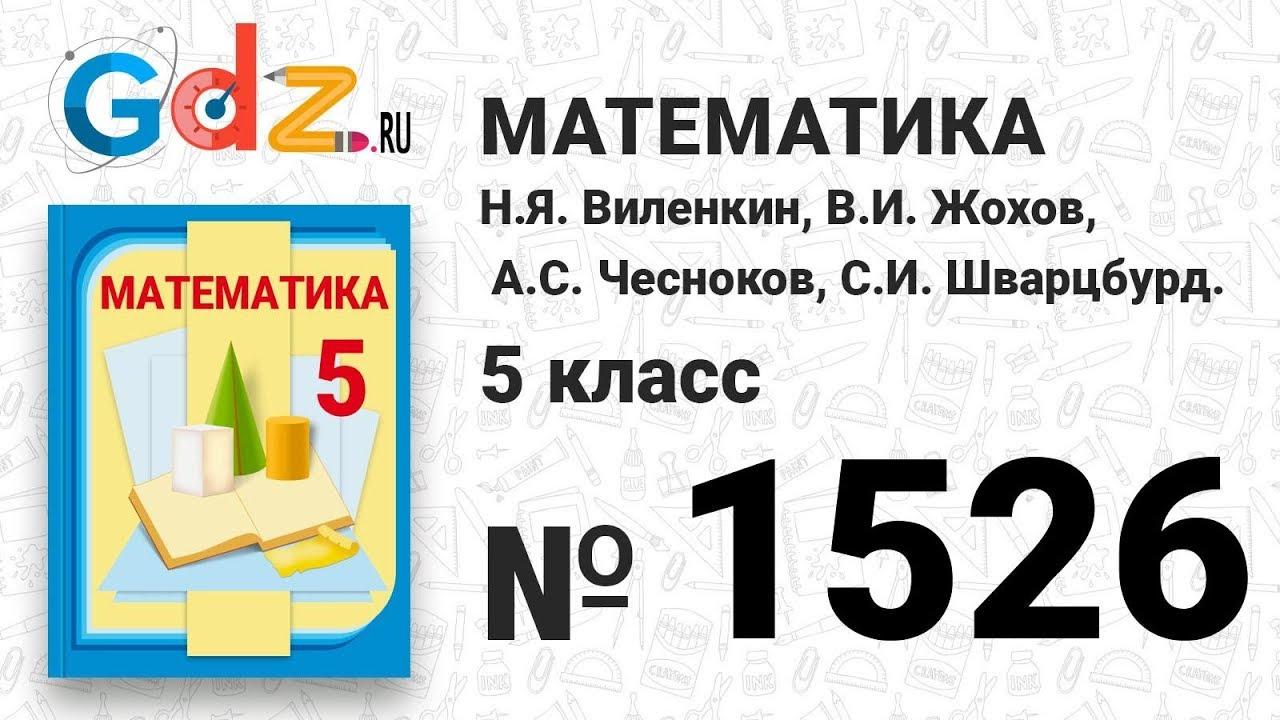1526 5 виленкин номер гдз математика класс