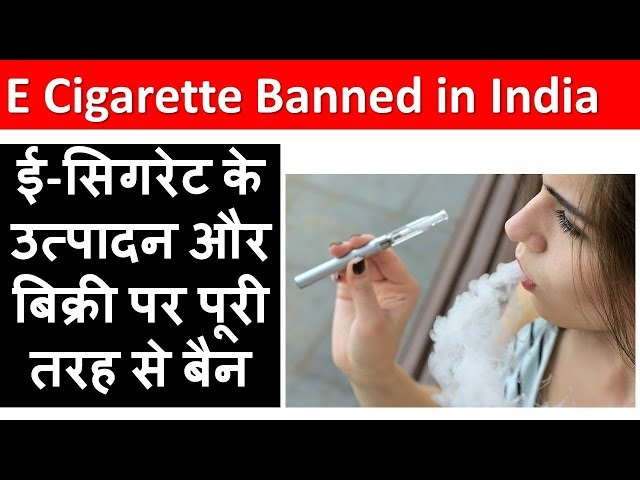 What is e cigarette (ई-सिगरेट) ?  E Cigarette Banned in India - CURRENT AFFAIRS