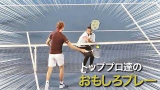 【テニス】トッププロ達の笑えるおもしろプレー【面白】