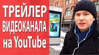 Оформление канала YouTube - трейлер. Что должно быть в трейлере при оформлении канала YouTube?