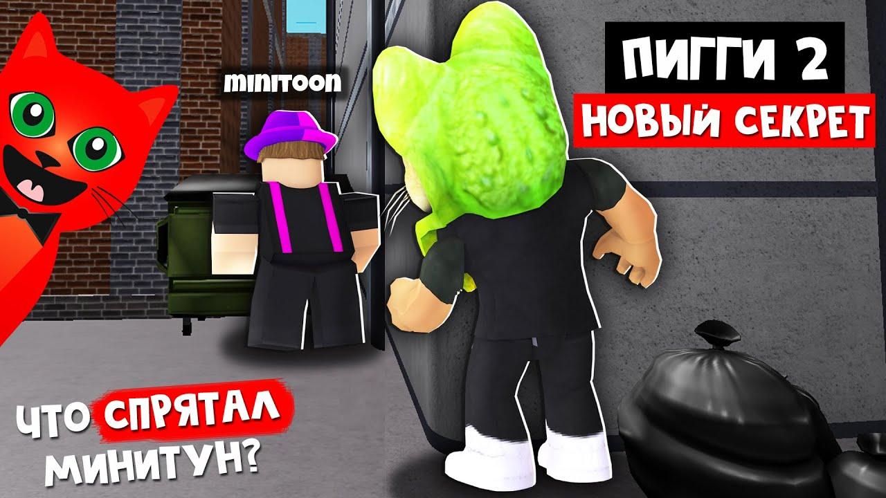 Что СПРЯТАЛ Минитун в Пигги 2 роблокс | Piggy Book 2 roblox | Секретная пасхалка от Minitoon
