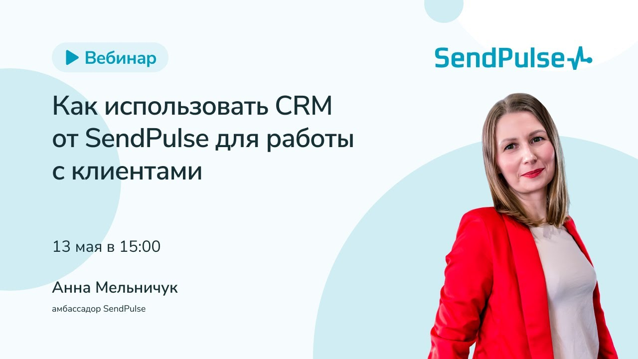 Как использовать CRM от SendPulse для работы с клиентами
