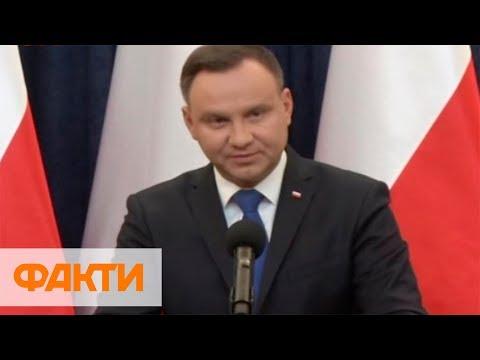 Президент Польши Дуда призвал Евросоюз давить на Россию