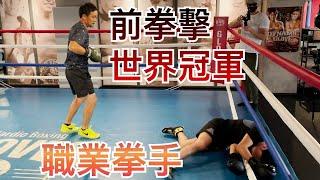 跟拳擊的前世界冠軍 山中慎介對練,職業拳手被打到昏迷!?|朝倉未來
