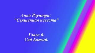 Анна Раунтри - Священная Невеста - Глава 6