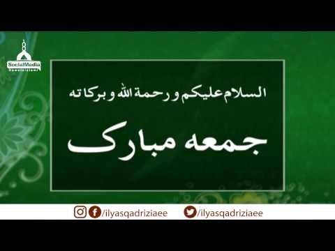 Islam | Jumma Mubarak | جمعة مباركة | Madani Channel | Fantastic Friday