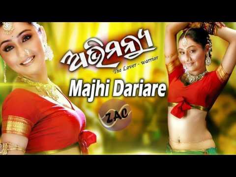 Majhi Dariare Salabala Odia Song - Karaoke