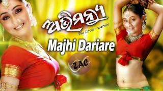 Majhi Dariare Salabala  rohi sange ilisira bahaghara   Odia Song   Karaoke