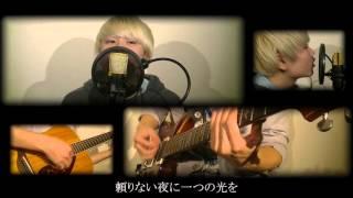 コラボユニット「たつやとはるひと。」cover第二弾! 「ヒカリノシズク(...