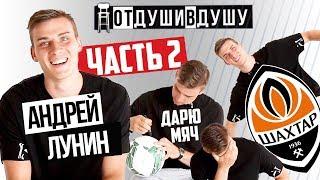 Андрей Лунин про переход в Шахтёр, хорошую зарплату, бритые ноги и заделанных футболистов