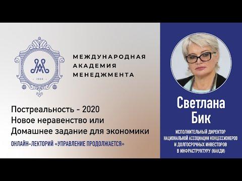 Светлана Бик: Постреальность - 2020. Новое неравенство или Домашнее задание для экономики