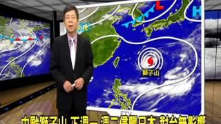 2016/08/25 中颱獅子山近似滯留 週日往日本移動