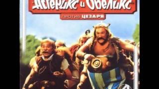Астерикс и Обеликс против Цезаря(саундтрек)