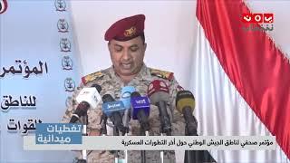 تغطيات ميدانية | مؤتمر صحفي لناطق الجيش الوطني حول أخر التطورات العسكرية