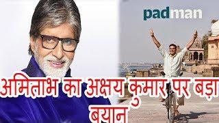 Amitabh Bachchan Reaction Film Padman Trailer Akshay kumar Sonam kapoor Pbh News