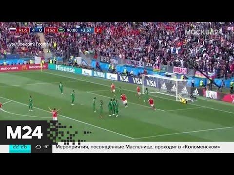 Почетный президент РФС рассказал, допустят ли Россию до ЧМ по футболу - Москва 24