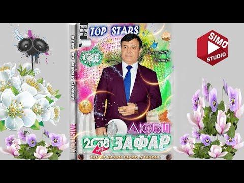 Зафар Аюби - Попури (2018) | Zafar Ayubi - Popuri (2018)