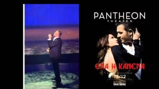 Βίσση-Ρέμος | Πράγματα-Σε εκδικήθηκα | Pantheon (21/12/2013)