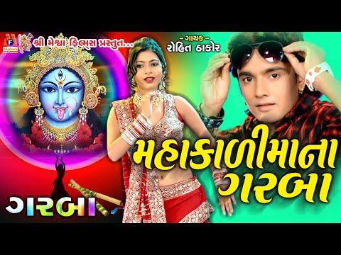 Mahakali Ma Na Garba  Non Stop || Rohit Thakor || NonStop Garba
