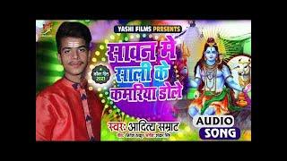 सावन में साली के कमरिया डोले | Aditya Samrat | Sawan Me Sali Ke Kamriya Dole | Bhojpuri Bolbam Song