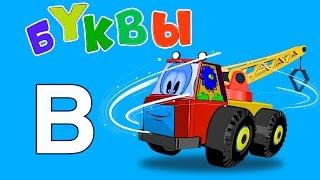 Учим букву В. Алфавит для Детей. Развивающий Мультик.