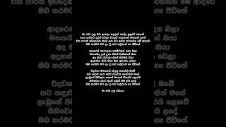 Ma Thani Unu Bawa  (Lyrics) - Manjula Pushpakumara