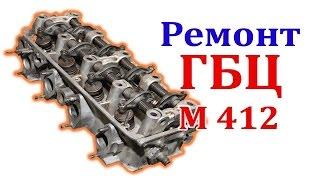 Ремонт (розбирання,складання) головки блоку циліндра (ГБЦ),м 412(москвич)