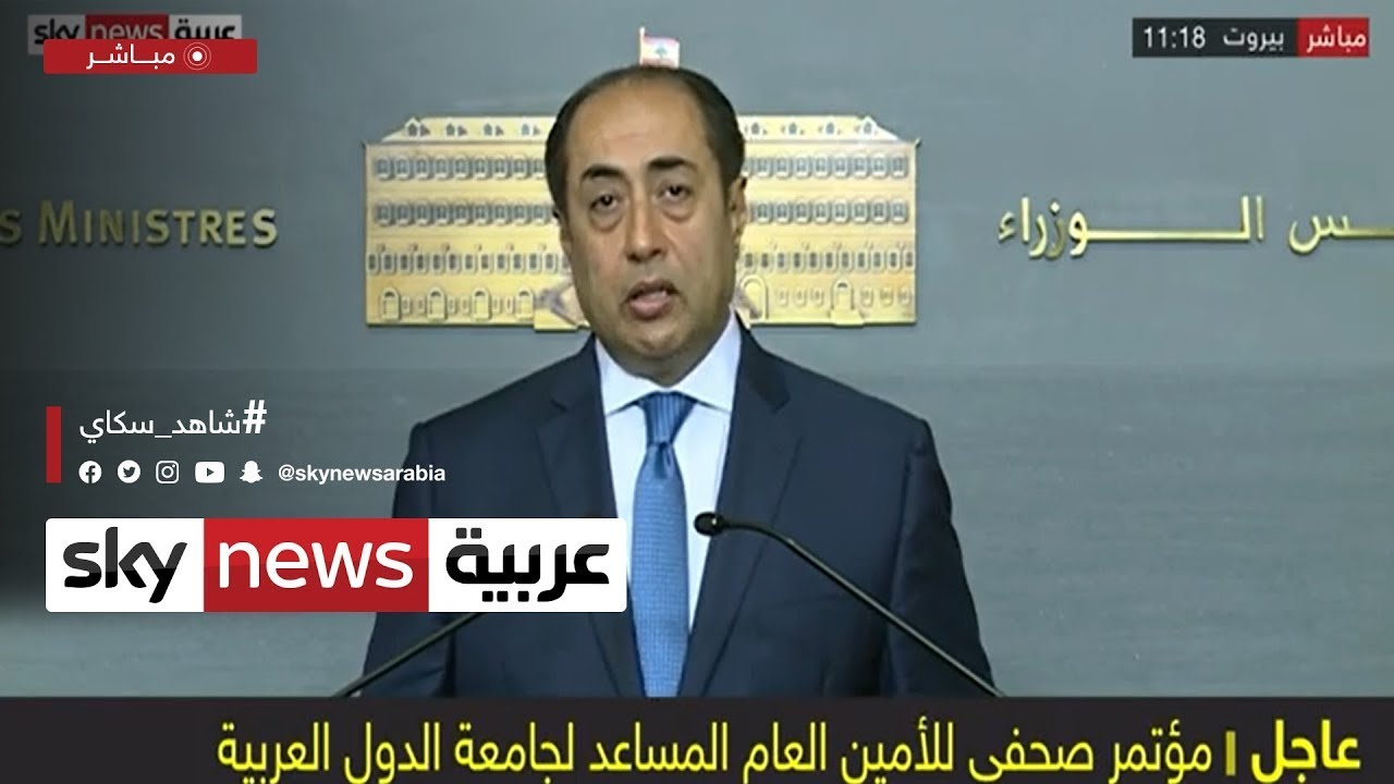 #عاجل | حسام زكي: لا يمكن حل الأزمة الاقتصادية  في لبنان دون الوصول إلى تسوية سياسية  - 11:58-2021 / 4 / 8