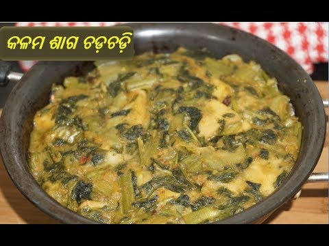 କଳମ ଶାଗ ଚଡ଼ଚଡ଼ି|Kalamsaga Chadchadi Odia/Odisha Authentic Recipe|Water Spinach/Kalmi Saag Bhaja/cury
