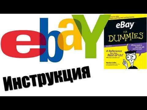 Как заказать на eBay