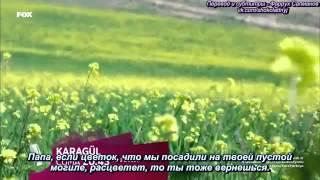 Karagül (Черная роза) - анонс 40-й серии с русскими субтитрами (испр. вариант в лучшем кач-ве)