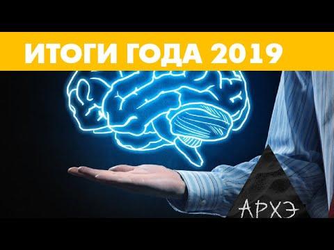 """Константин Анохин: """"Мозг: итоги 2019 года"""""""