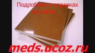 Бланк медицинская справка на оружие по форме №046 1(, 2013-09-03T06:42:38.000Z)